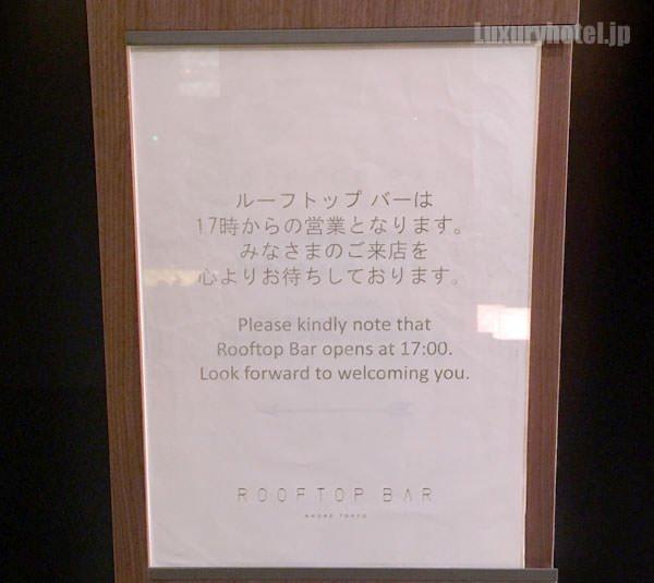エレベーターの案内 17時まで入れない