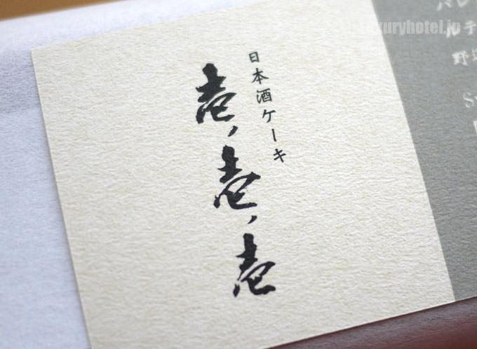 「壱ノ壱ノ壱」というネーミングはパレスホテル東京の住所が由来