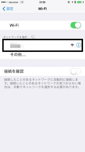 iPhoneでのインターネット接続設定