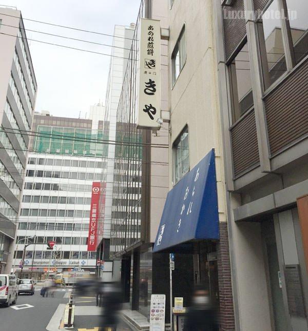 虎ノ門きやはアンダーズ 東京から虎ノ門駅へ行く途中にある