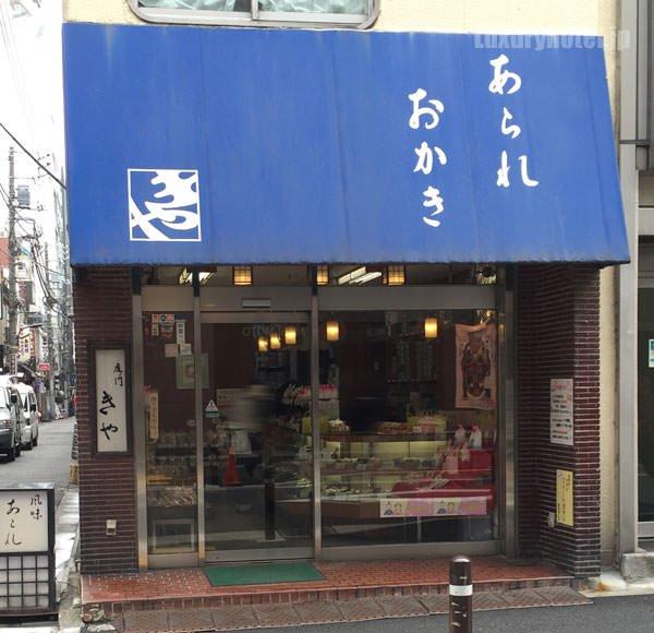 虎ノ門きや 店舗画像