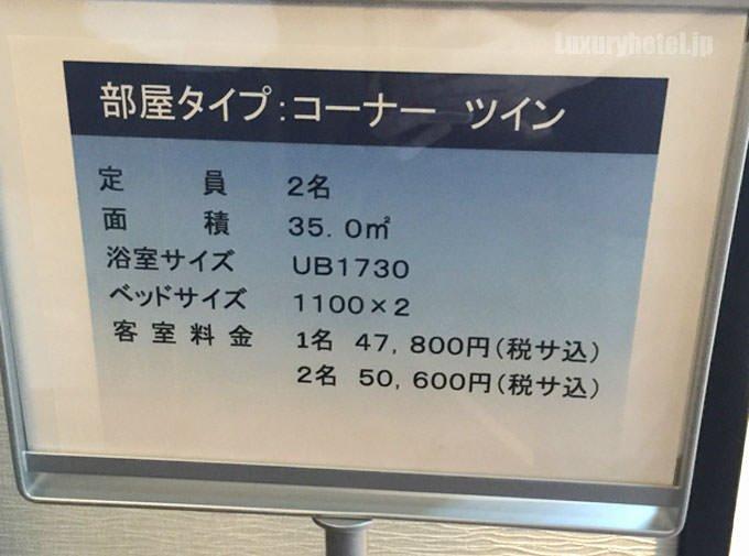 二子玉川エクセルホテル東急 コーナーツイン 説明板