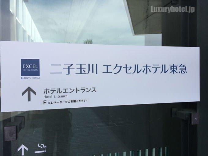 二子玉川エクセルホテル東急 タイトル画像