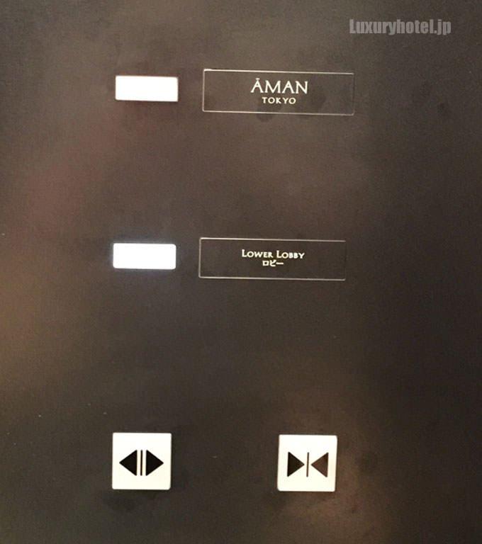 アマン東京のエレベーター 33階まで直通