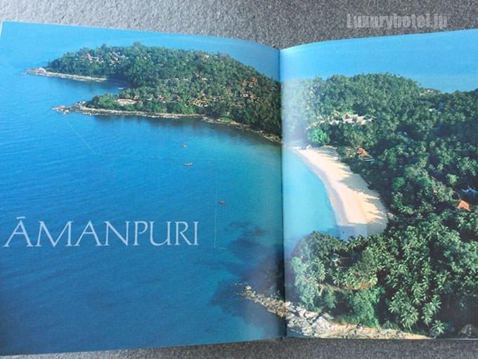 アマンリゾーツの冊子の中 アマンプリの画像