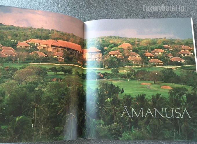 アマンリゾーツの冊子の中 アマヌサの画像