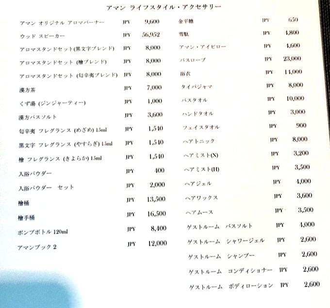 アマン東京のスパで販売しているホテルのアイテム 価格表