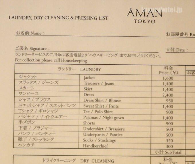 アマン東京 クリーニング価格表