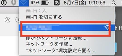 アマン東京 パソコンでインターネット接続をする設定画面1