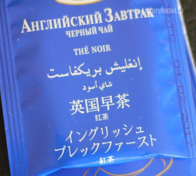 イングリッシュブレックファースト 中国語で英国早茶