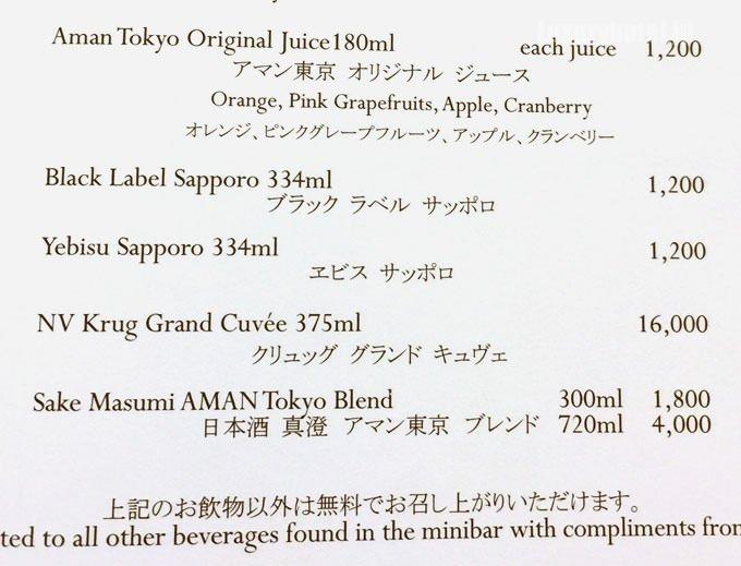 アマン東京 ミニバー価格表