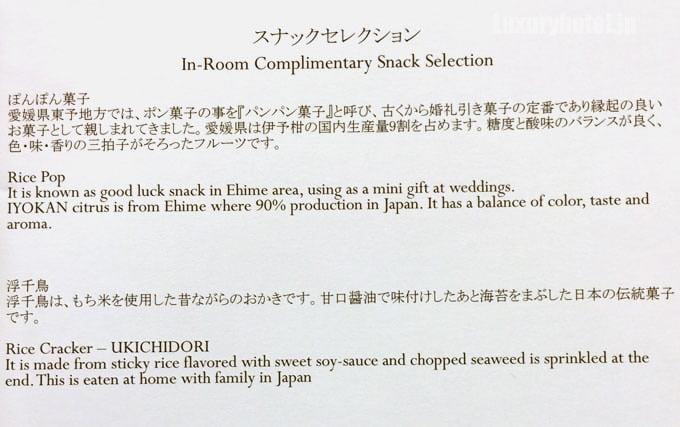 アマン東京の無料のお菓子の解説