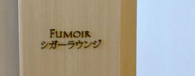アマン東京 シガーラウンジの入り口