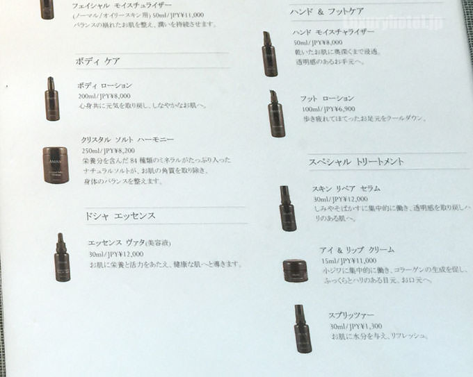 「アマン・スパ」オリジナル商品の価格表