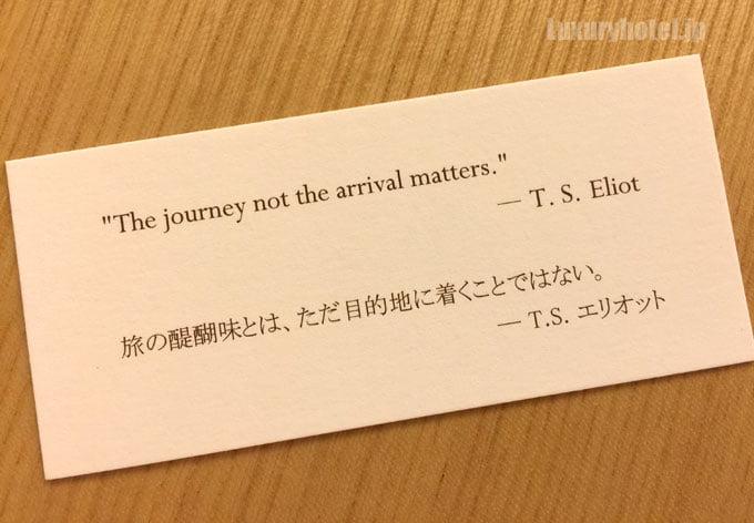 カードにはT.S.エリオットの言葉が書かれている