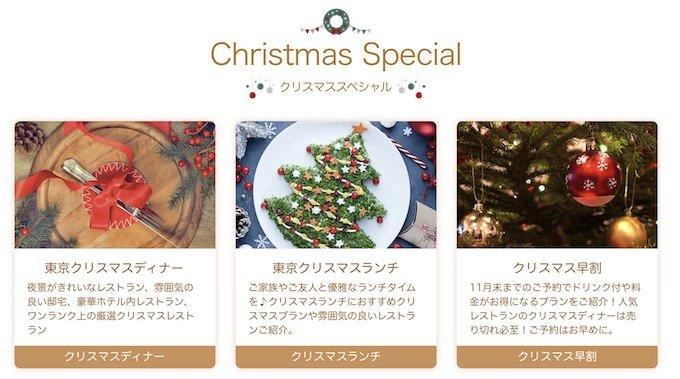 クリスマス特集ページ画像