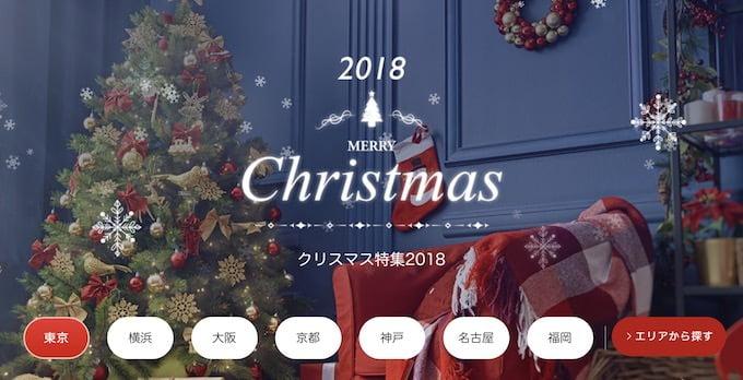 一休.comレストラン クリスマス特集ページ