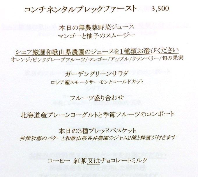 アマン東京 朝食メニュー「コンチネンタルブレックファースト」