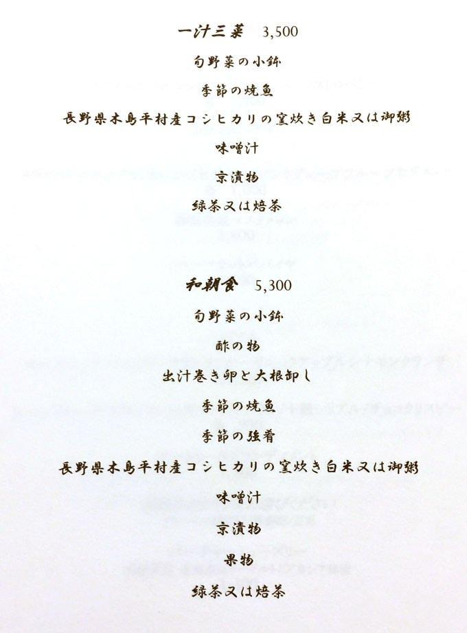 アマン東京 朝食メニュー「和定食」「一汁三菜」
