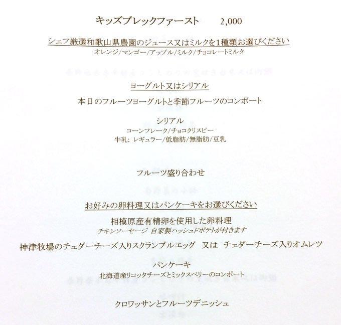 アマン東京 朝食メニュー「キッズメニュー」