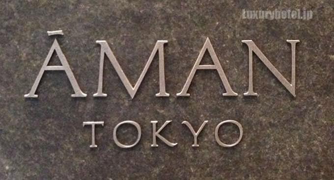 アマン東京 入り口のロゴ画像