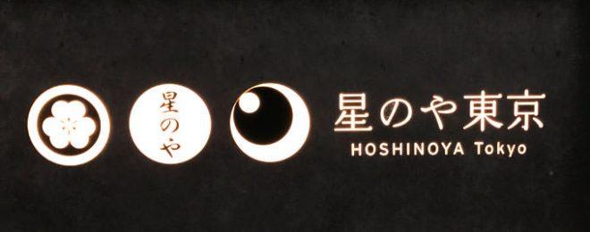 星のや東京 タイトル画像
