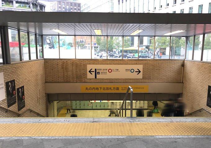 東京メトロ 丸の内南口の入り口 階段を降りたら左に曲がる