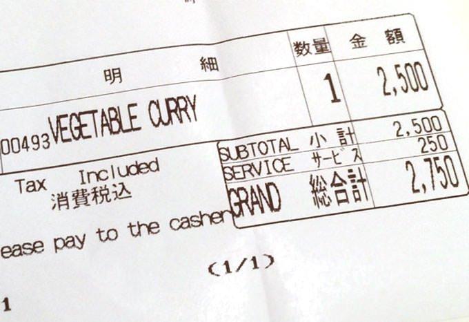 お値段は2500円 税別です