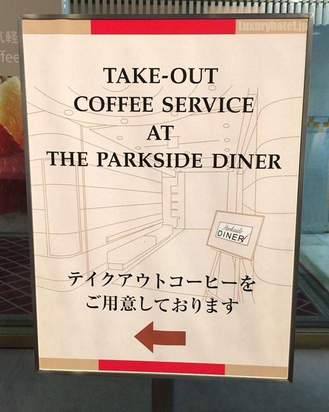 テイクアウトでコーヒーが買えます