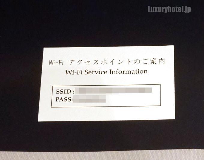 Wi-Fiパスワードも用意されている