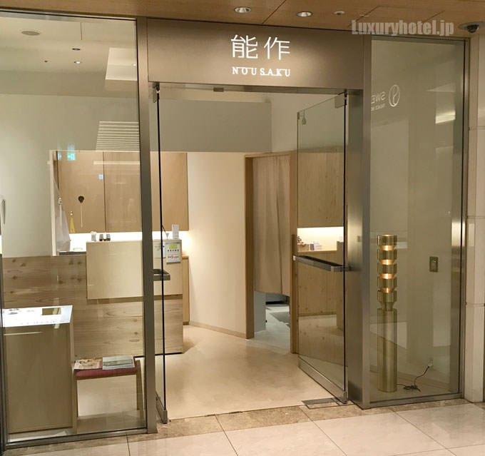 パレスホテル東京の地下1階に「能作」のお店がある