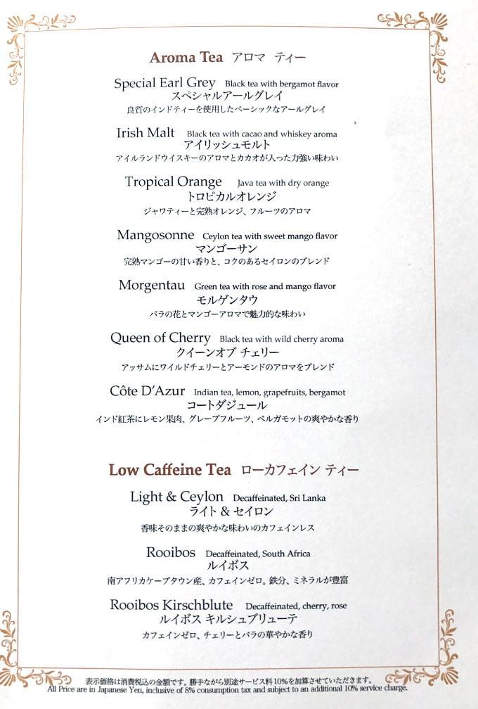 紅茶メニュー2 アロマティーとローカフェインティー