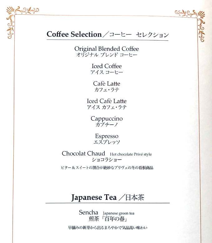 コーヒーのメニューと日本茶メニュー