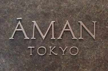 アマン東京 宿泊記 バナー画像