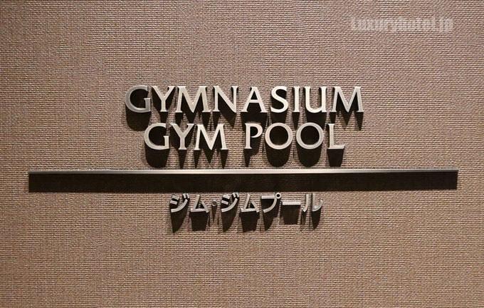 トレーニングジムとプールの入り口案内