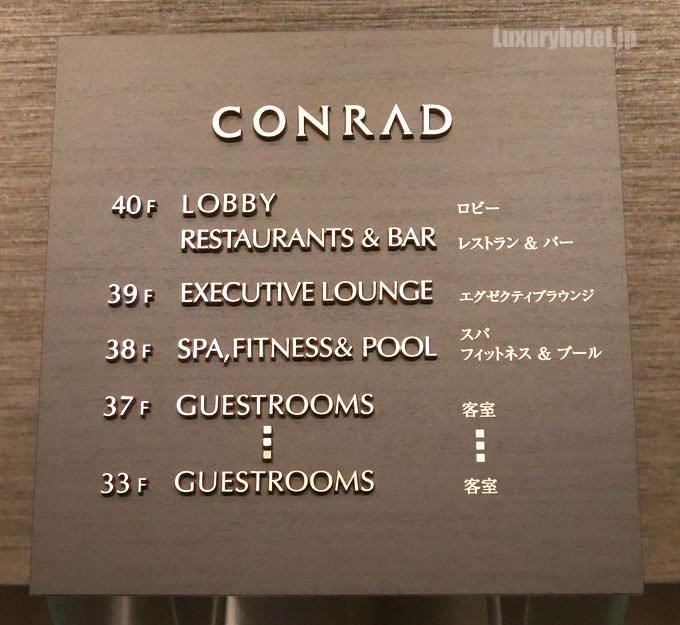 コンラッド大阪 フロアガイド