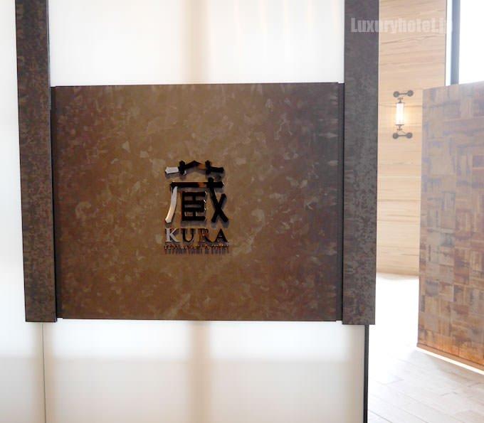 「蔵 – 鉄板焼&寿司」の入り口