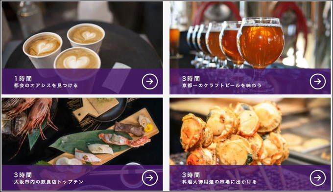 大阪のNEVER JUST STAY. STAY INSPIRED.