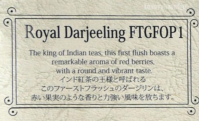 ロイヤル・ダージリン(Royal Darjeeling)