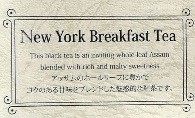 ニューヨーク・ブレックファースト(New York Breakfast)