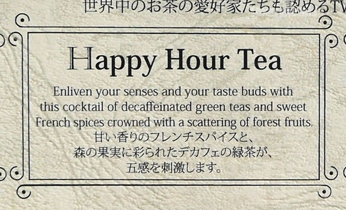 ハッピーアワー(Happy Hour)