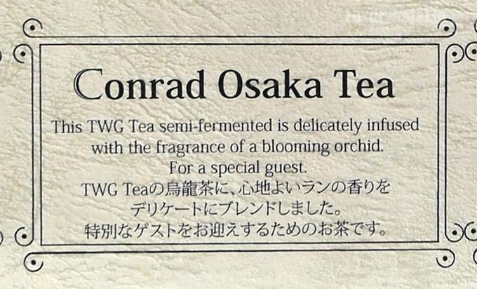 コンラッド大阪ティー(Conrad Osaka Tea)