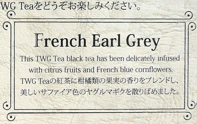フレンチ・アールグレイ( French Earl Grey)