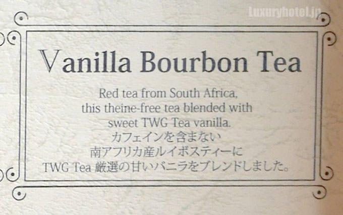 ヴァニラ・ブルボン(Vanilla Bourbon)