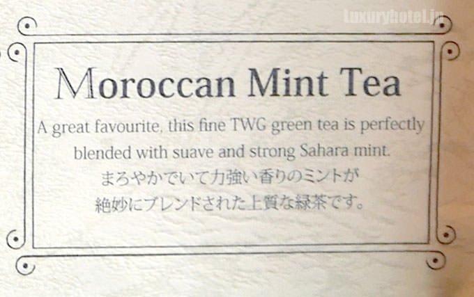 モロカンミント(Moroccan mint)