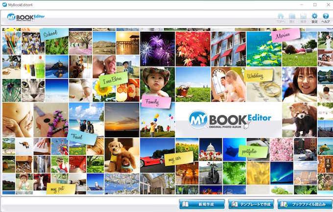 MyBookEditor 起動画面