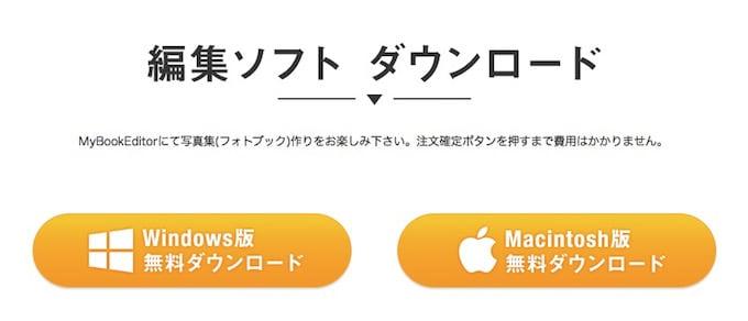 公式サイトのダウンロード画面