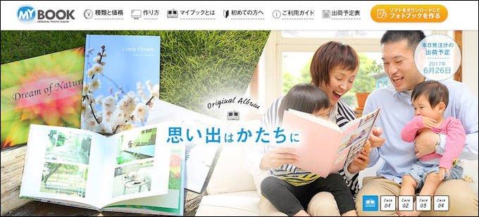 マイブック サイト画像