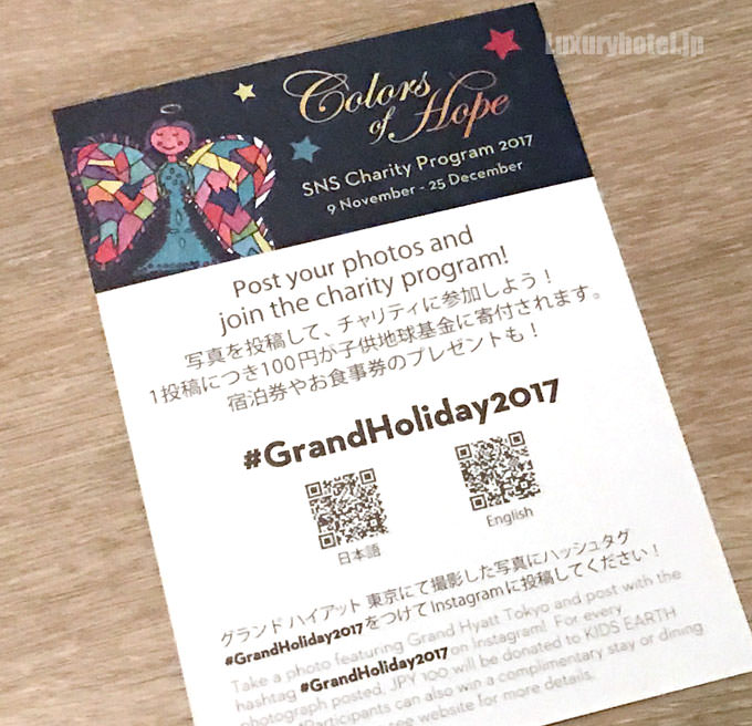 グランド ハイアット 東京 チャリティープログラム