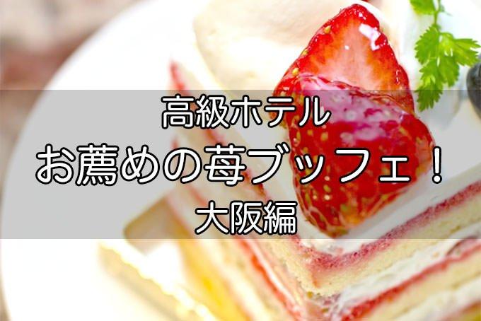 大阪:2018年ストロベリーブッフェお薦め高級ホテル7選